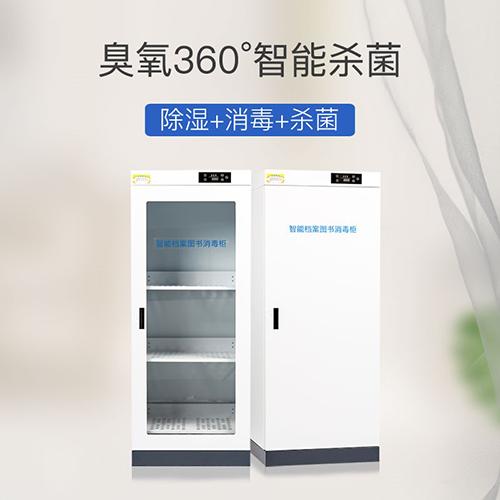 天世檔案圖書消毒櫃TS-300A/300B